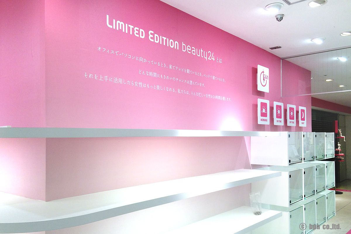 西武池袋本店 LIMITED EDITION beauty24